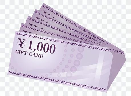 現金券1000日元5張