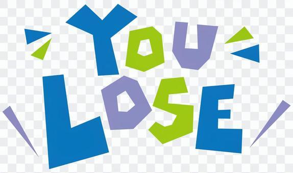 你失去了〜你失去的〜偶像