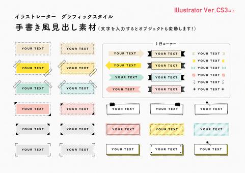 允許字符編輯的手寫樣式標題材料