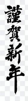新年快樂01