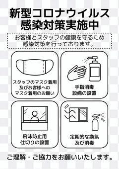 黑白感染控制海報 A4