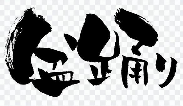 "Brush character ""Bon Odori"" Horizontal version"