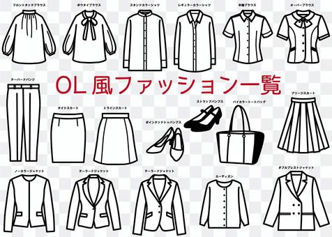 OL風格時尚排行榜