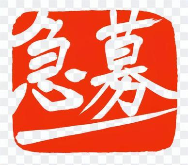 "Japanese calligraphy Hanko ""Urgent recruitment"""