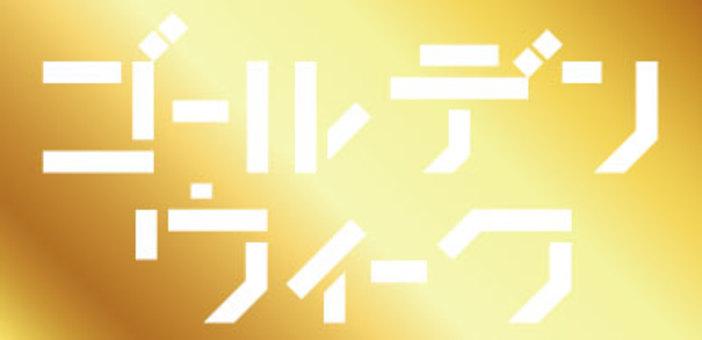 黃金周徽標