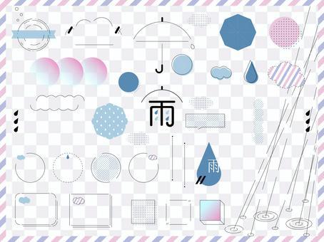 Rainy season simple design material set 04