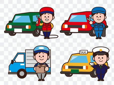 職業·工作·兼職(汽車關係)
