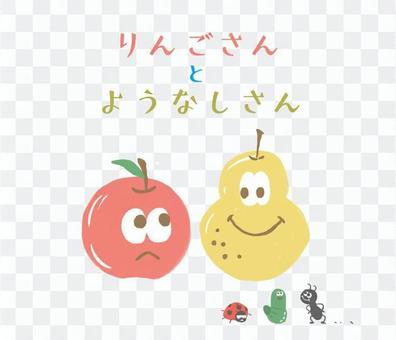 蘋果和喜歡
