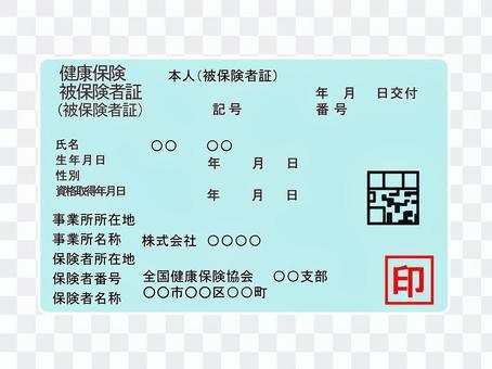 Kenpo保險卡協會
