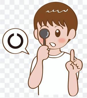 School of Eyesight Test