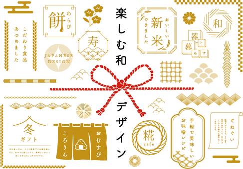 享受日本設計 1