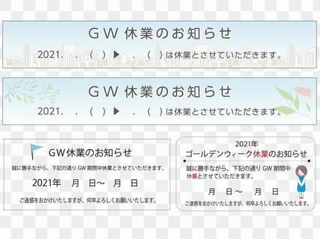 GW關閉的通知標語2