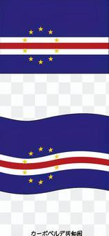 Flag Flag Cape Verde Republic