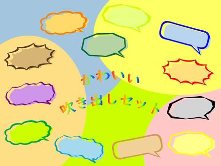 語音氣球對話談話諮詢聯繫方式報告框