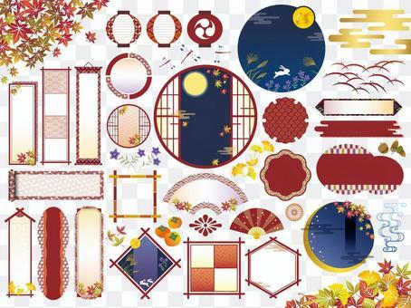 秋季日式框架集