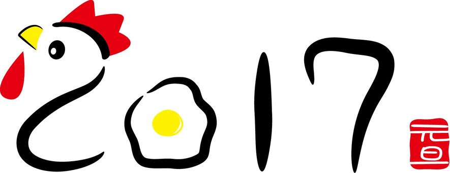 Character Illustration 2017 Chicken & Fried Egg