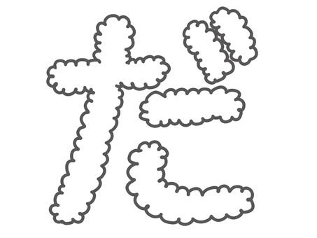 Mokomoko 字符平假名