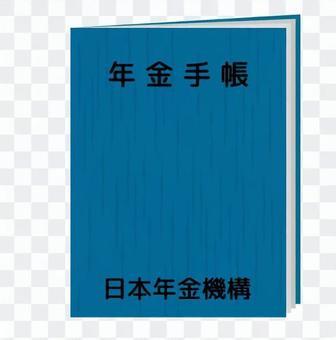 養老金筆記本2