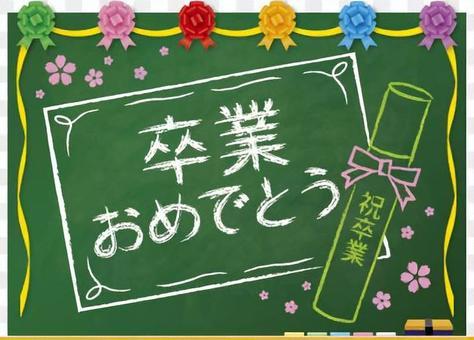 黑板(畢業2)