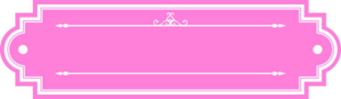 粉紅色的裝飾框架