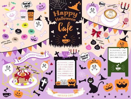 Autumn Halloween Cafe_Material Set