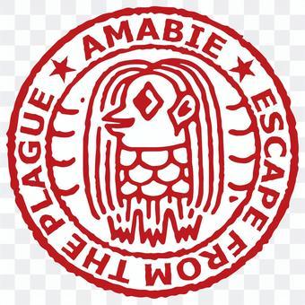アマビエスタンプ赤英語