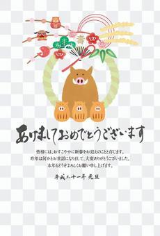 新年賀卡(Ya)-3