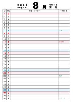 2021-08-行-簡單日曆