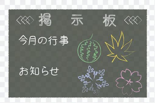 Blackboard letter 01