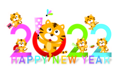 2020 Tiger New Year's card material
