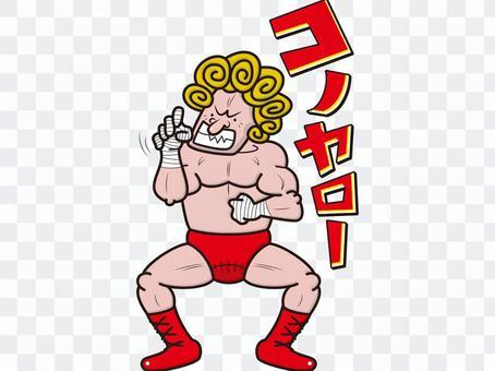 Wrestler _ Konoyaro