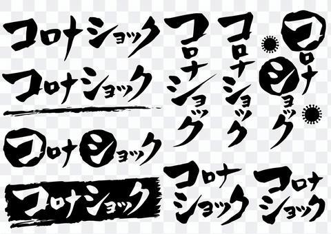 手書き_コロナショック_セット
