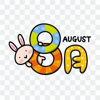 八月的插圖標誌