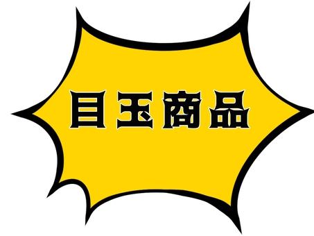 特色產品 Icon store pop