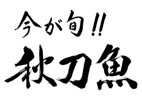 Now is the season! Saury calligrapher's brush character
