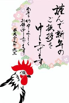 Realistic Rooster New Year's Card Simple Template
