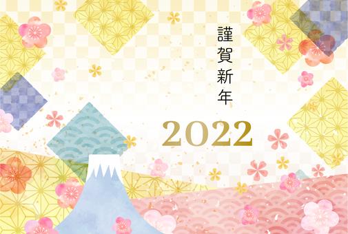 2022 New Year's card Mt. Fuji (horizontal position)