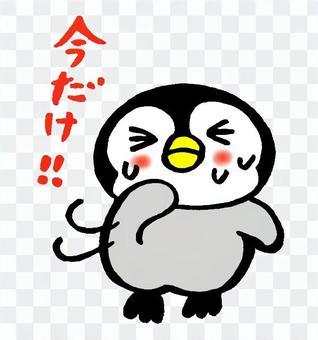 Waving hand penguin chick 2