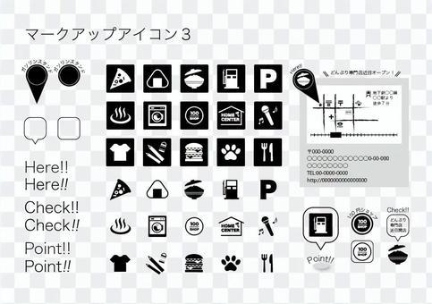 マークアップアイコン3