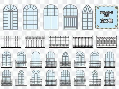 窗口圍欄設置