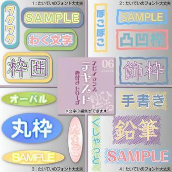 字符(可用文本編輯)06