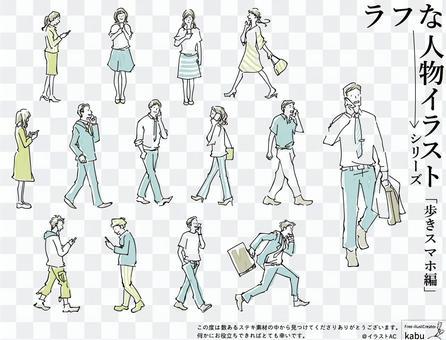 粗人系列行走智能手機