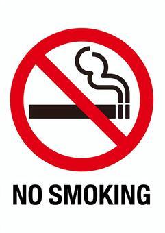 禁煙サイン