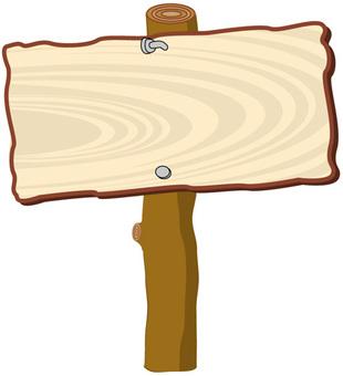 木材通知板