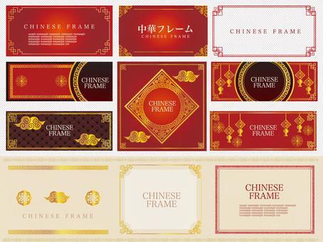 中國框架金集