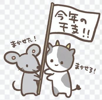 干支バトンタッチ❁︎子→丑❁︎