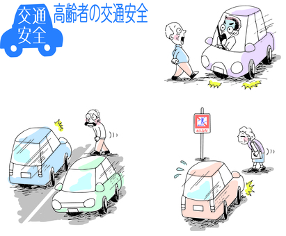 交通安全ver2-9