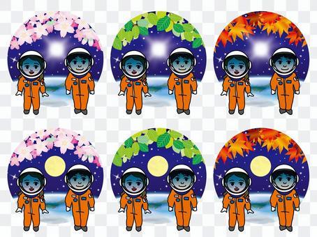 四季總結(73)地球和宇航員四季