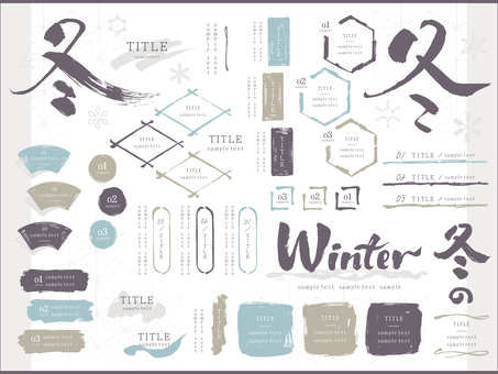 Japanese brush layout_Winter various 03