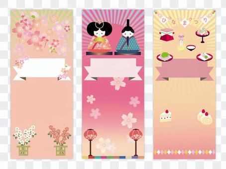 Hinamatsuri card